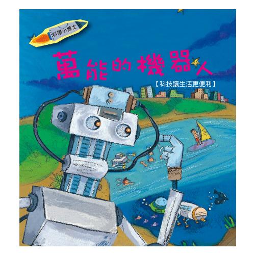 ~閣林文創~萬能的機器人~科技讓 更便利