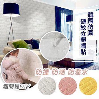 窩自在 韓國仿真磚紋立體牆貼-珍珠白 (66X75)