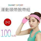 [SMART SPORT] 台灣製造 100%純棉運動頭帶腕帶組合-簡約素色款2+2 (桃氣紅)