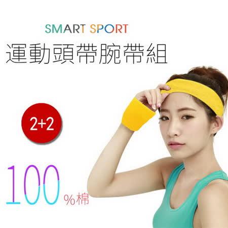 [SMART SPORT] 台灣製造 100%純棉運動頭帶腕帶組合-簡約素色款2+2 (萊姆黃)