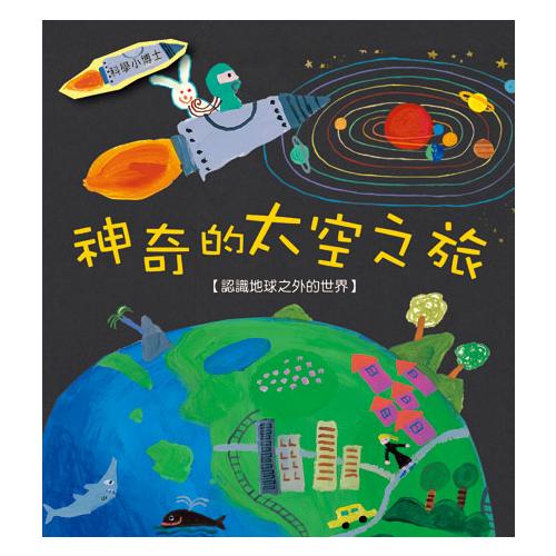 ~閣林文創~神奇的太空之旅~認識地球以外的世界