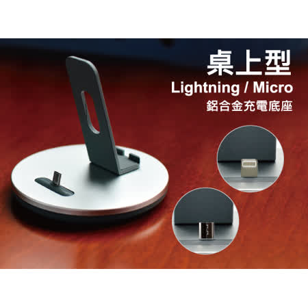 Lightning 8Pin/Micro USB 桌上型鋁合金充電底座 充電支架