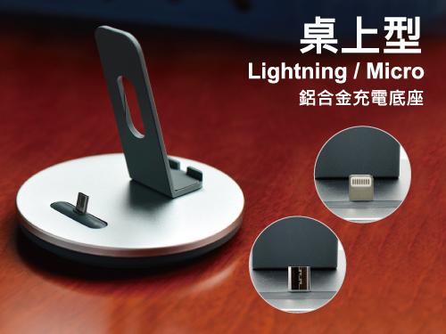 Lightning 8PinMicro USB 桌上型鋁合金充電底座 充電支架