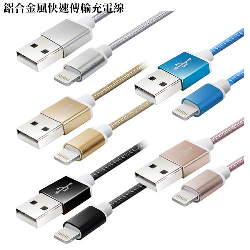 (2入裝,每條平均149元)Apple Lightning 8pin iphone6s/IPAD Pro系列 鋁合金風編織快速傳輸充電線