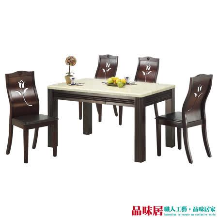 【品味居】瑪莎 胡桃木紋4.5尺雲紋石面餐桌椅組合(一桌四椅)