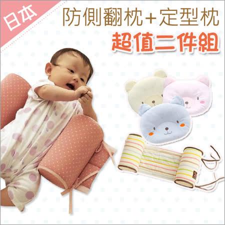 【日本熱銷品牌】 嬰兒防側翻枕頭哺乳枕+定型枕頭-兩件組