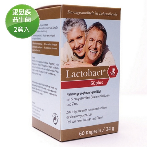 【LactobactR 60Plus】萊德寶銀髮族配方膠囊益生菌:60歲以上成人專用(腸道保健)2盒入