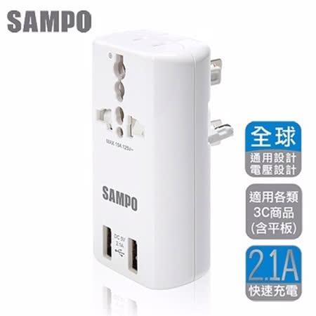 聲寶SAMPO 萬用轉接頭 雙USB萬國充電器轉接頭白(EP-U141AU2)出國必備
