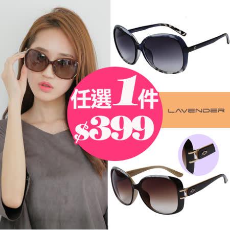 Lavender時尚太陽眼鏡全系列 任選1件組