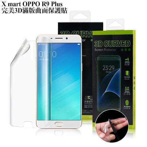 X_mart OPPO R9 Plus 完美3D滿版曲面保護貼 全滿版保護 呵護愛機