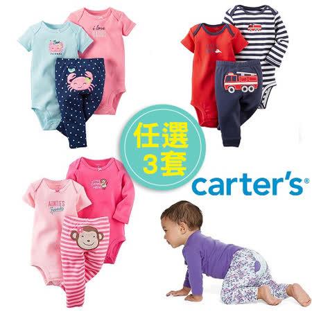 (任選3套)美國Carter / Carter's 嬰幼兒包屁衣與長褲屁屁圖案三件組