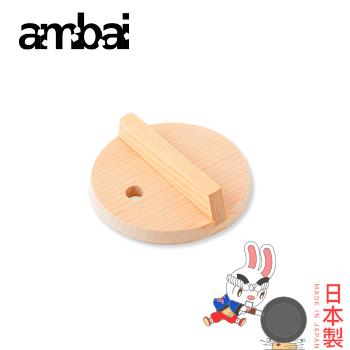 ambai 雪平鍋蓋 14cm ~小泉誠 製
