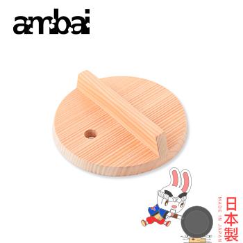 ambai 雪平鍋蓋 16cm ~小泉誠 製