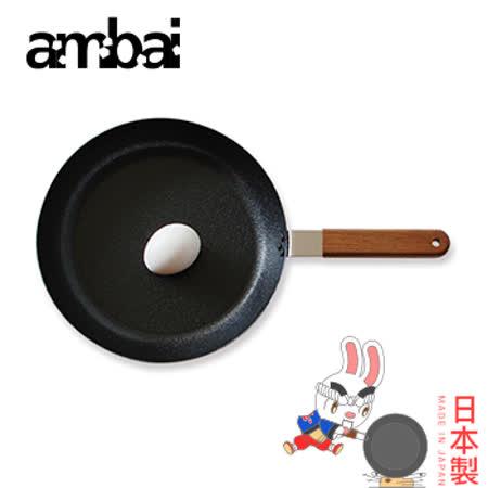 【部落客推薦】gohappy 購物網日本ambai 煎鍋 24cm-小泉誠 日本製評價怎樣大 直 愛 買 美食 街