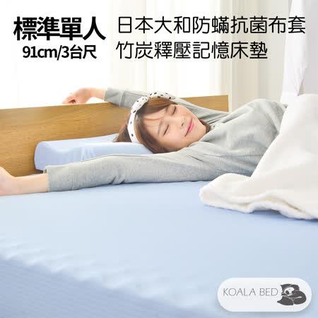 § KoalaBed § 日本大和防蹣抗菌 12cm厚 波浪面竹炭記憶床墊 標準單人-3台尺寬