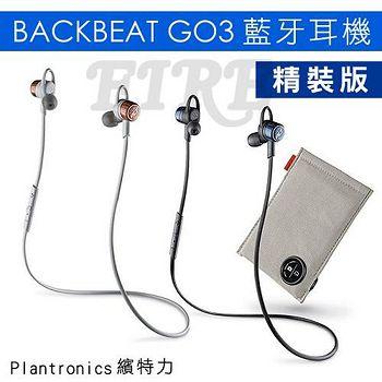 Plantronics 繽特力 BackBeat GO3 藍牙耳機 便攜充電包 精裝版 (贈羽毛電容筆)