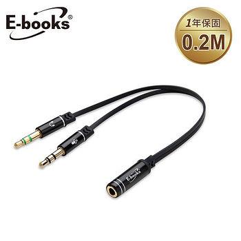 E-books一母轉二公耳機麥克風音源轉接線X19_3.5mm-20cm
