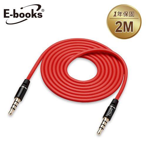 E~books公對公鋁製AUX音源傳輸線X22_3.5mm~200cm