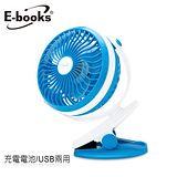 E-books超大風量360度可夾式隨行充電風扇K13
