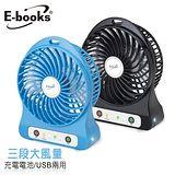 E-books三段隨身型充電風扇K14附LED燈