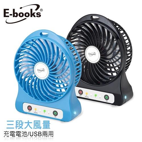 E~books三段隨身型充電風扇K14附LED燈