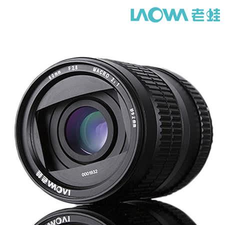 LAOWA V-DX 60mm F2.8 MACRO 2:1微距鏡頭