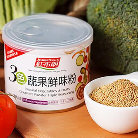 《紅布朗》3色蔬果鮮味粉(120g/罐)