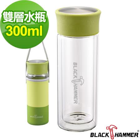 (任選) 義大利 BLACK HAMMER 雙層耐熱玻璃水瓶 300ml-綠色