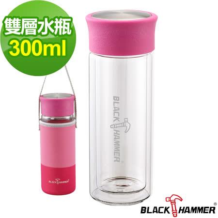 (任選) 義大利 BLACK HAMMER 雙層耐熱玻璃水瓶 300ml-桃紅色