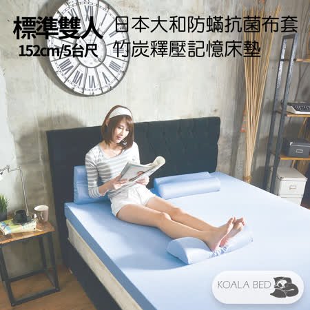 § KoalaBed § 日本大和防蹣抗菌 8cm厚 平面竹炭記憶床墊 標準雙人-5台尺寬