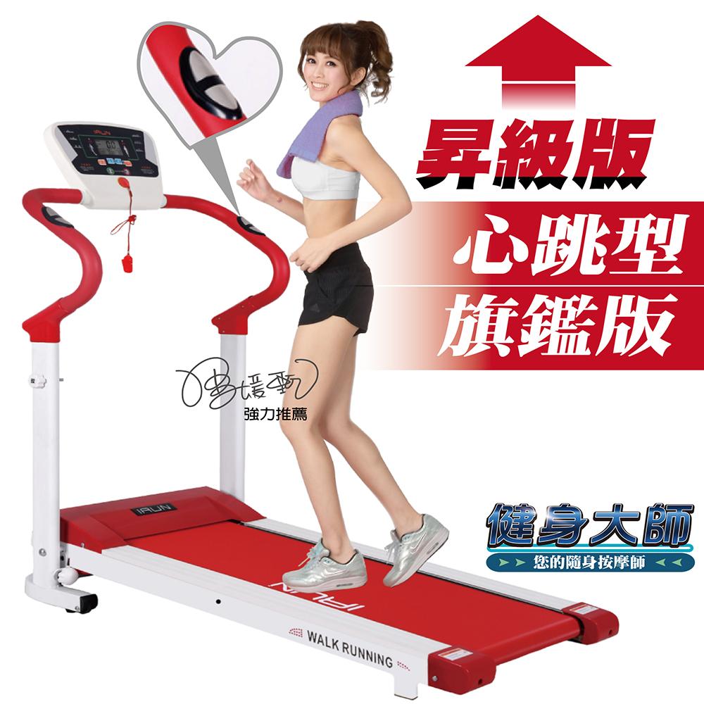 【健身大師】專遠東 寶 慶 店業級手握心跳電動跑步機(熱情紅)