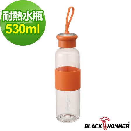 (任選) 義大利 BLACK HAMMER鉑金優遊耐熱玻璃水瓶 530ml-橘色