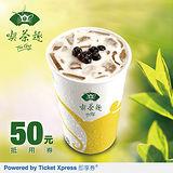 天仁喫茶趣TOGO50元飲品兌換券(電子禮券)