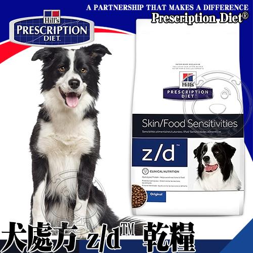 美國Hills希爾思~犬處方 zd™ 皮膚食物敏感~1.5KG