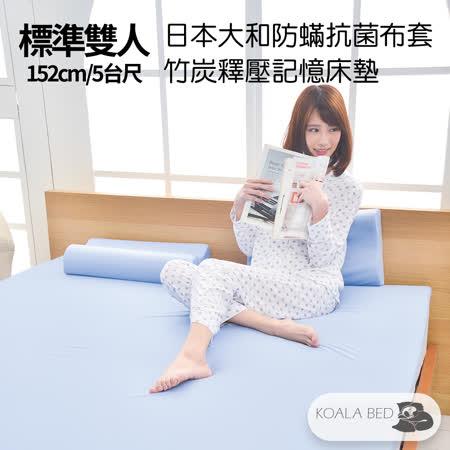 § KoalaBed § 日本大和防蹣抗菌 5cm厚 平面竹炭記憶床墊 標準雙人-5台尺寬