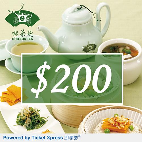 天仁喫茶趣餐廳 200元抵用券