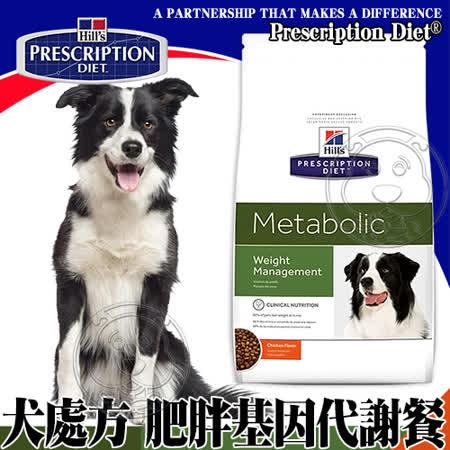 美國Hills希爾思》犬處方 Metabolic 肥胖基因代謝餐-27.5LB