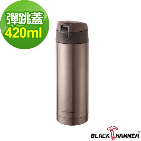 (任選) 義大利 BLACK HAMMER超真空不銹鋼彈跳保溫杯-亞棕色
