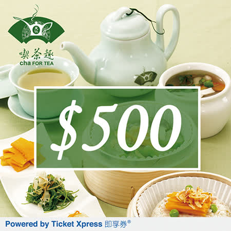 天仁喫茶趣餐廳 500元抵用券