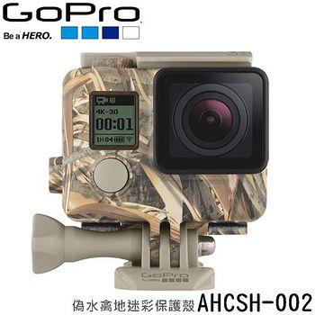 GoPro 偽水禽地迷彩保護殼 AHCSH-002