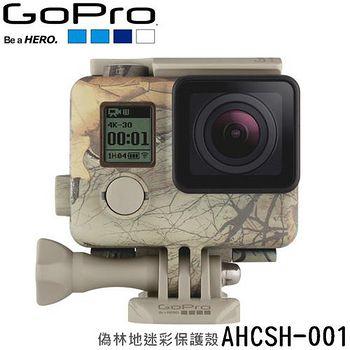 GoPro 偽林地迷彩保護殼 AHCSH-001