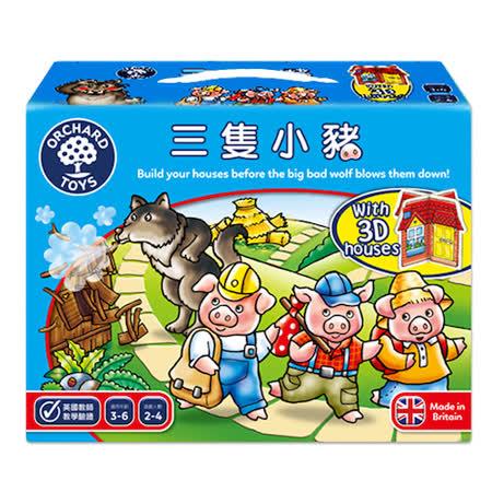 【英國Orchard Toys】桌遊-三隻小豬