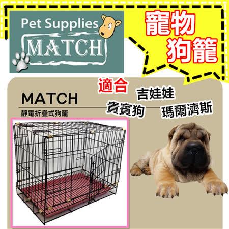【MATCH】靜電折壘式狗籠 (1尺半)  拆裝組裝都方便 適合 小型貴賓犬 吉娃娃 瑪爾濟斯 幼犬居住 空間活動夠