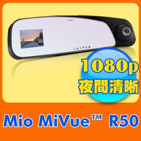 Mio MiVue R50 後視鏡行車記錄器《送16G+腰包高cp值行車紀錄器+3M車網架+傳輸線》