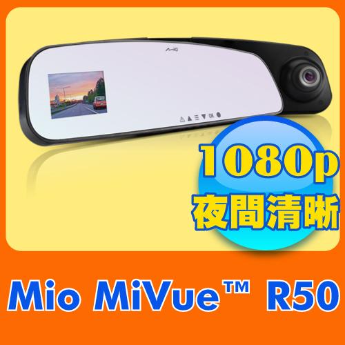 Mio MiVue R50 後視鏡行車記錄器《送16G+腰包+3M導航加行車紀錄器車網架+傳輸線》