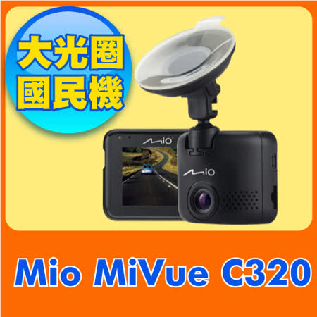 Mio MiVue C320 大光圈 WDR 行車記錄器《送16G+靜電貼》
