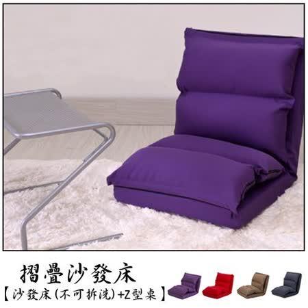 【BNS家居生活館】舒適多段摺疊沙發床+Z型多功能桌組