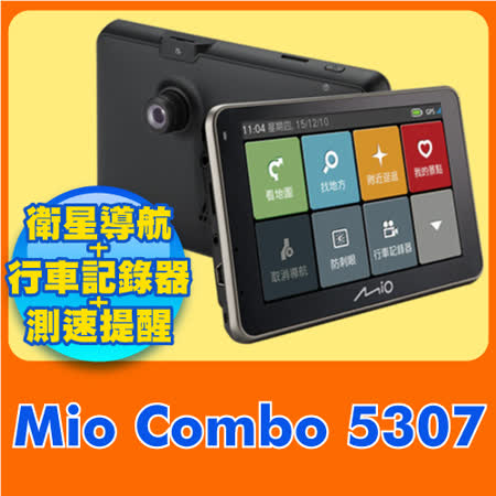 Mio Combo 5307三合一行車記錄導航機《內附8G送獨立開關三孔+車用收納保溫袋+行車紀錄器鏡頭美甲組+腰包 》