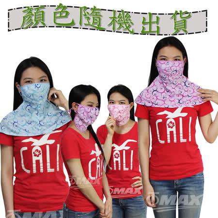 omax粉彩超輕防曬透氣護頸口罩大2入+口罩小2入(隨機出貨)