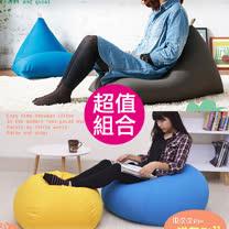《BN-HOME》可愛洋蔥懶骨頭+樂活懶人沙發 (買一送一)